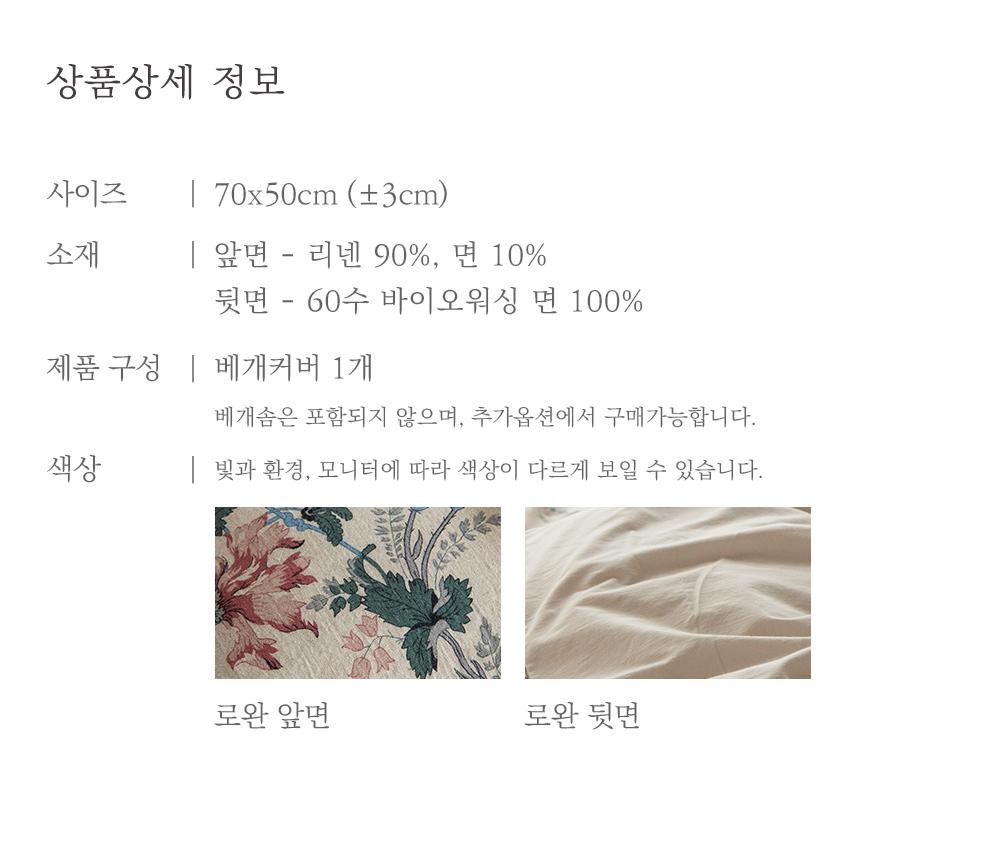 로완 베개커버 - 마리하우스, 21,000원, 베개, 베개 커버