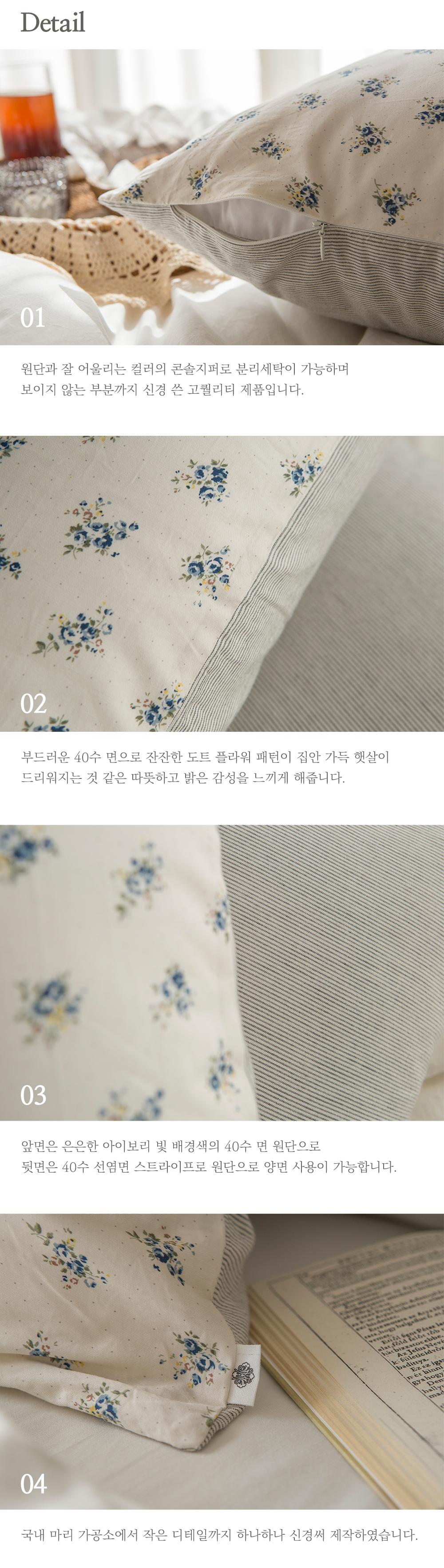 로즈힙 베개커버 - 마리하우스, 17,000원, 베개, 베개 커버