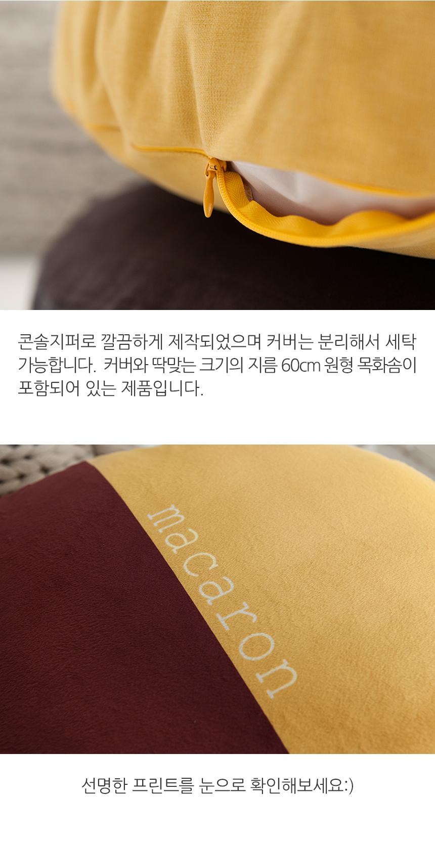 마카롱 원형방석  6color45,600원-마리하우스패브릭, 방석/커버, 방석, 원형바보사랑마카롱 원형방석  6color45,600원-마리하우스패브릭, 방석/커버, 방석, 원형바보사랑