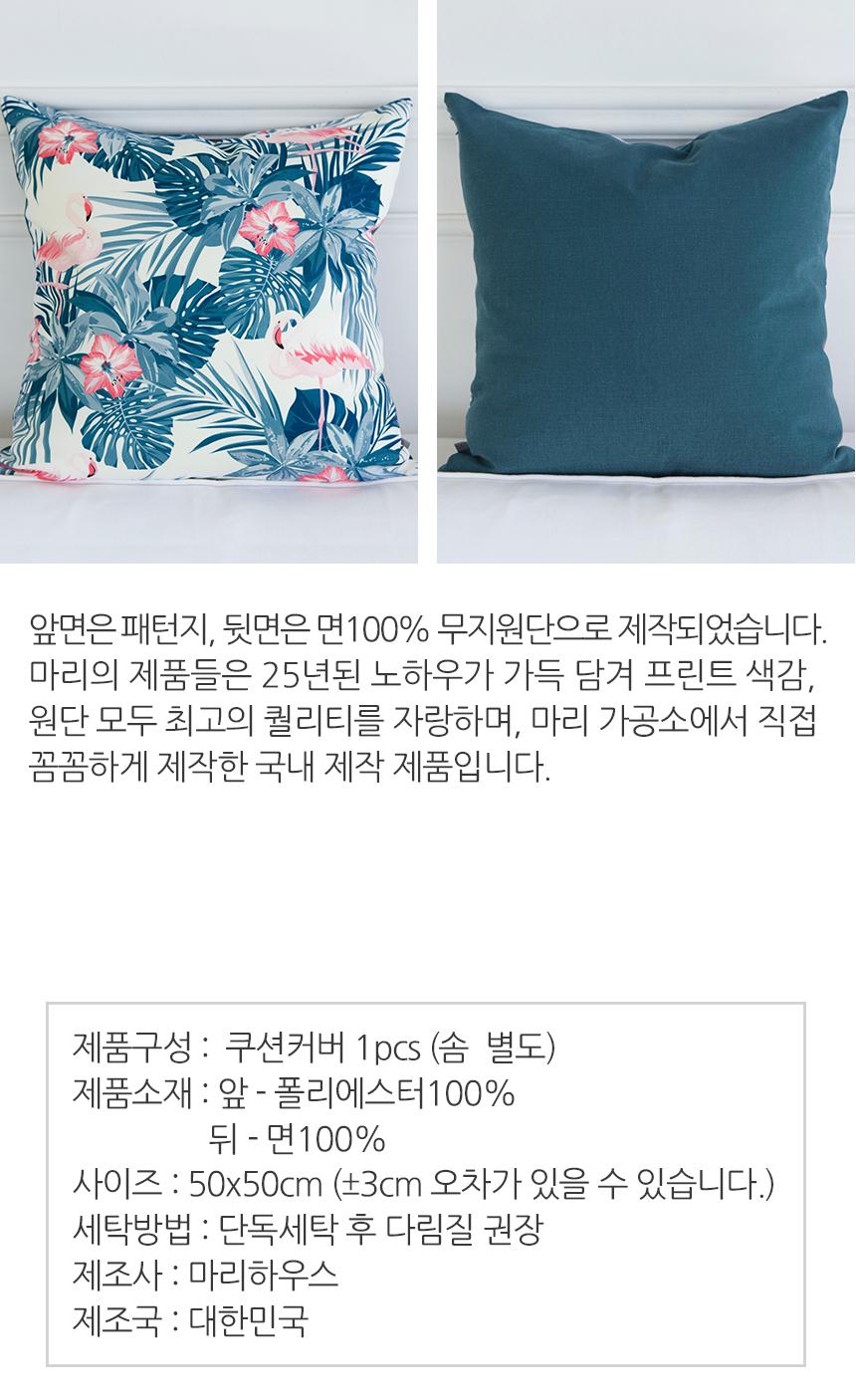 엑조틱플라워 쿠션커버 50x50cm - 마리하우스, 21,600원, 쿠션, 패턴/도트